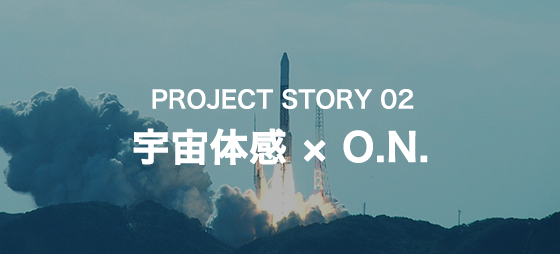 PROJECT STORY 02 宇宙体感 × N.O.